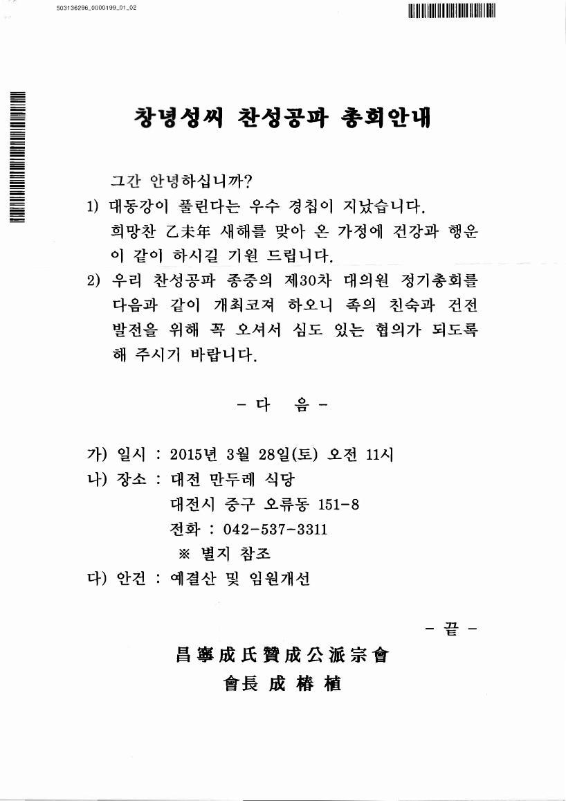 찬성공파총회안내_01.jpg