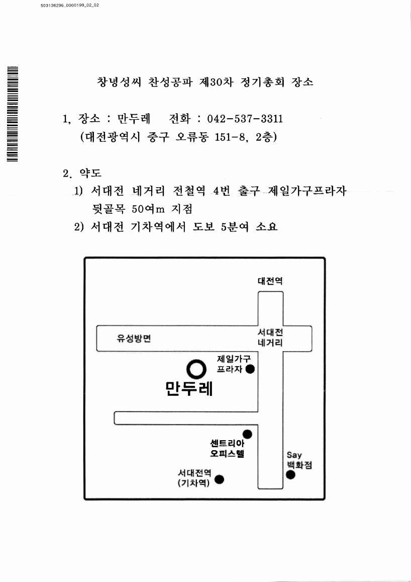 찬성공파총회안내_02.jpg