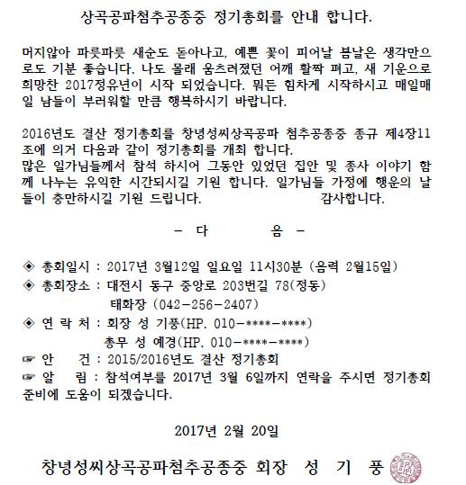 2017정기총회1.JPG