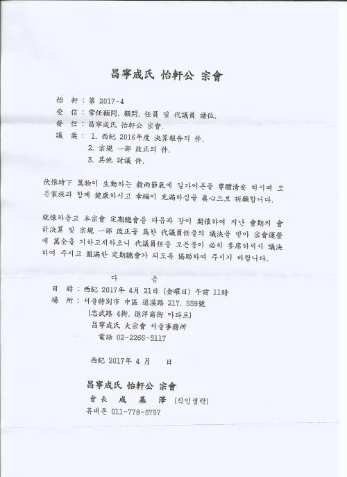 2017이헌공총회안내장.jpg