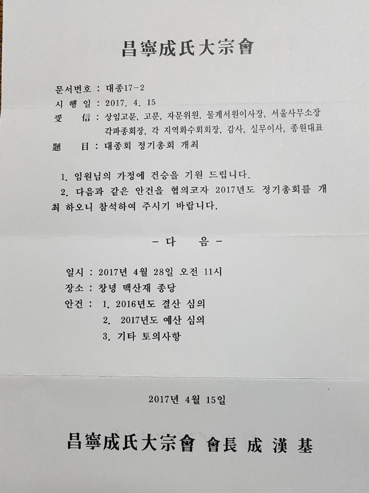 2017총회안내장.jpg